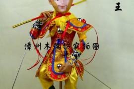 puppet sunwukong